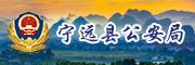 宁远县公安局